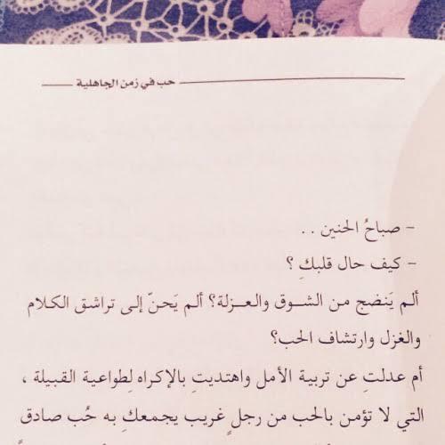 صورة حب في زمن الجاهلية , للكاتب فهد العوده