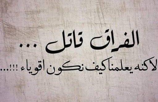 صورة كلام فراق وحزن , اجمل ما قيل فى عذاب الفراق