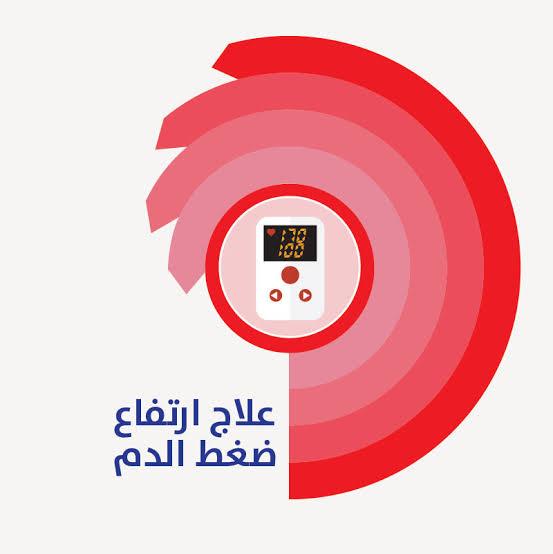 صورة حالات شفيت من ضغط الدم , تعرف على طرق الوقايه من ضغط الدم