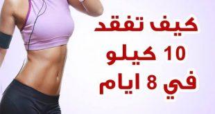 صورة رجيم قاسي ينقص من وزنك 10 ك من خلال اسبوع , رجيم سريع