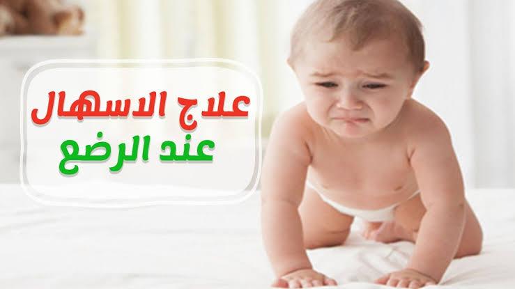 صورة دواء الاسهال للاطفال , اسبابه و علاجه