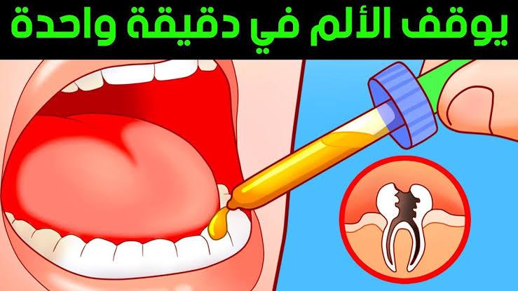 صورة كيف تتخلص من الم الاسنان , علاج منزلي