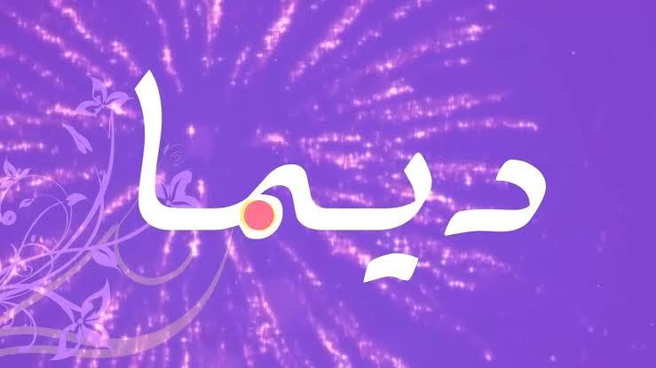 صورة معنى اسم ديما في الاسلام , شخصيه قويه ومستقله