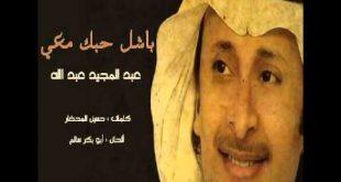 صورة باشل حبك معي كلمات , كلمات حسين المحضار