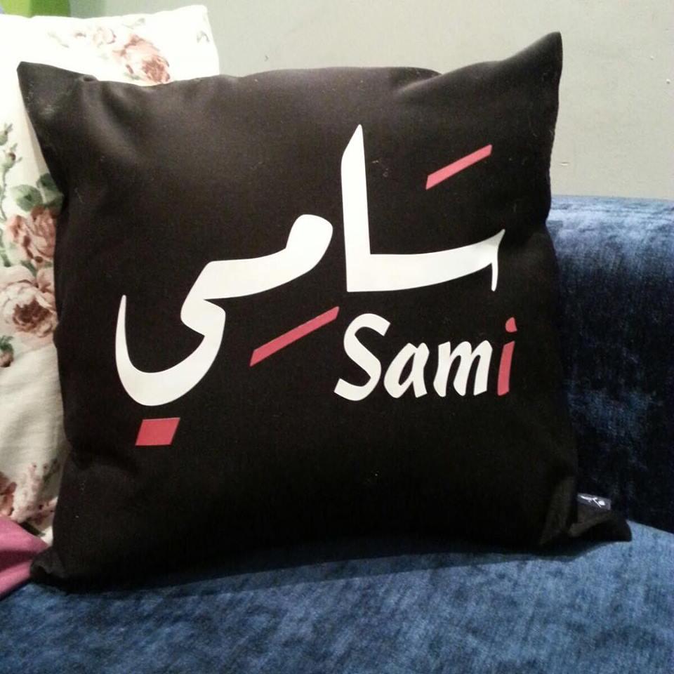 صورة اسم سامي مزخرف , معنى الرقى و السمو 1408 3