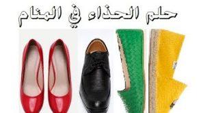 صورة تفسير حلم رجل يعطيني حذاء , دلالات رؤيه الحذاء