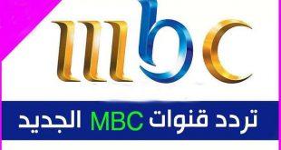 صورة تردد ام بي سي الجديد نايل سات , باقه قنوات MBC
