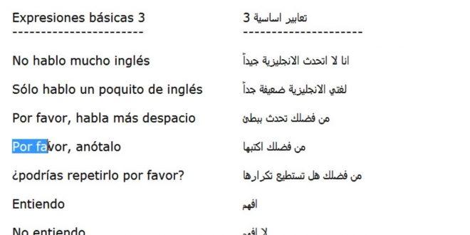 صورة كلمات اسبانية عن الحب , الحب بلغات العالم
