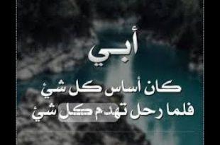صورة عن فراق الاب , فقدان الحياة
