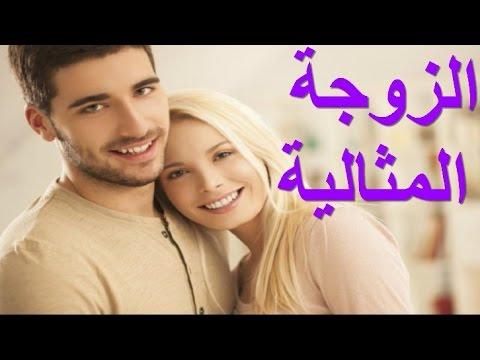 صورة صفات الزوجة المثالية , تمتعى بحياة ايجابية