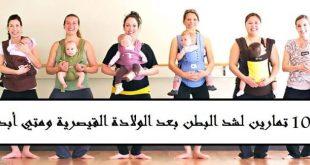 صورة جميع تمارين البطن , حل مشاكل البطن بعد الولادة القيصرية