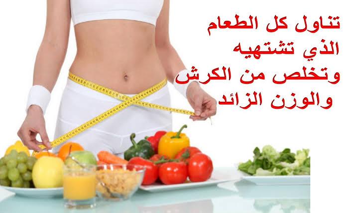 صورة حمية غذائية لتخفيف الوزن , مشاكل زيادة الوزن 2811 2