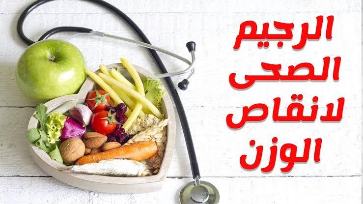 صورة حمية غذائية لتخفيف الوزن , مشاكل زيادة الوزن 2811