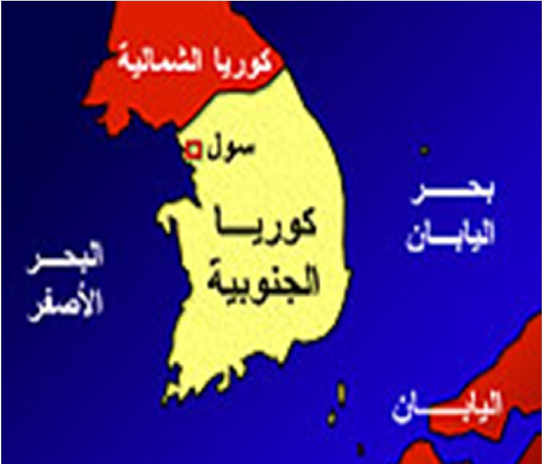 خريطة كوريا الجنوبية تفاصيل خريطة كوريا الجنوبية اثارة مثيرة