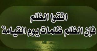 صورة رسائل عن الظلم , يبختك هتنام مظلوم مش ظالم