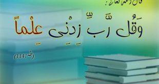 صورة دعاء عن العلم , يارب زدني علما
