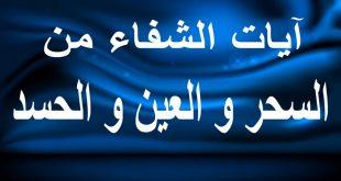 صورة ايات الشفاء من العين والحسد مكتوبة , تحصين المسلم من الحسد والعين