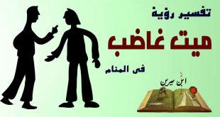 صورة تفسير حلم زيارة الميت لاهل بيته , اقرا زياره الميت خيرا ام شرا