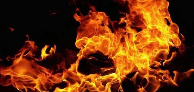 صورة تفسير حلم حرق الجسم , ارى حريقه كبيرة و انا نائم 3078 2
