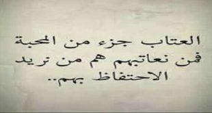 صورة رسائل عتاب للزوج , العتاب دليل المحبة