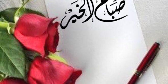 صورة صباح الخير للزوج بالصور , صباحك ورد وياسمين