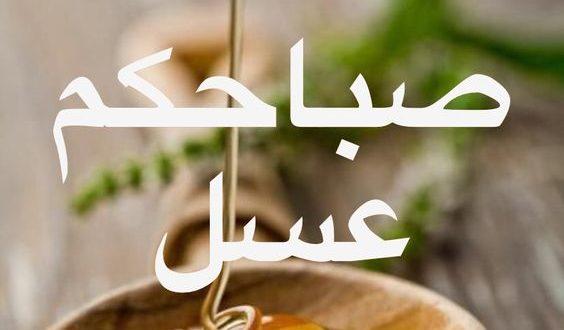 صورة صور صباح العسل , صباحكم احلي من العسل