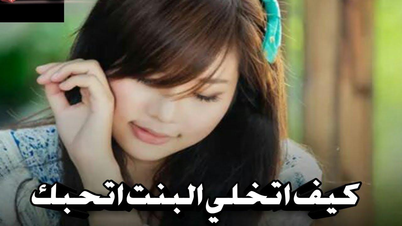 صورة ازاى تخلى البنت تحبك فى المدرسه , البنت هتحبك لو انت محترم