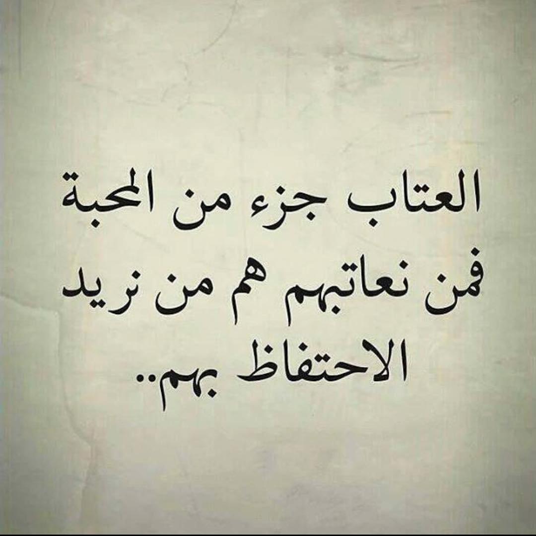 صورة كلمات عن العتاب , شوفت اخرة العتاب