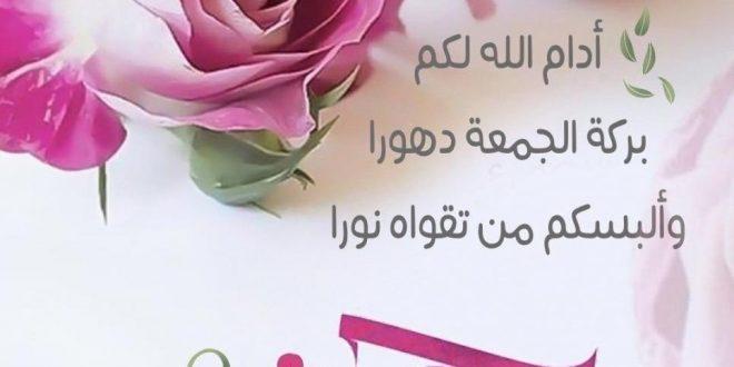 صورة دعاء الجمعة للاحباب , دعوه لحبيبك مستجابه