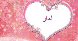 صورة معنى اسم لمار الحقيقي , معاني اسماء تدهش لمعرفتها