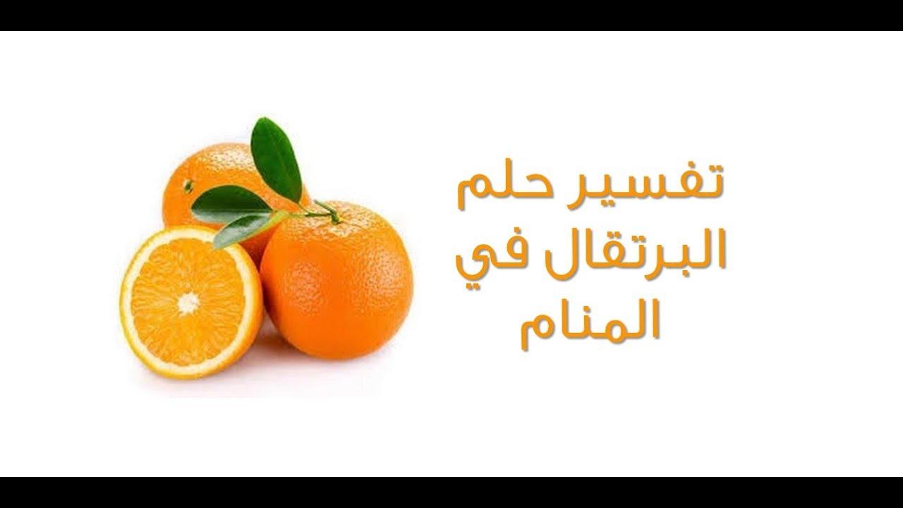صورة تفسير حلم البرتقال لابن سيرين , ماذا لو رايت البرتقال في المنام 3900 2