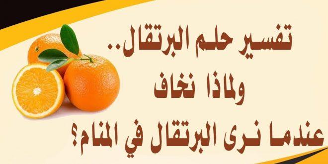 صورة تفسير حلم البرتقال لابن سيرين , ماذا لو رايت البرتقال في المنام
