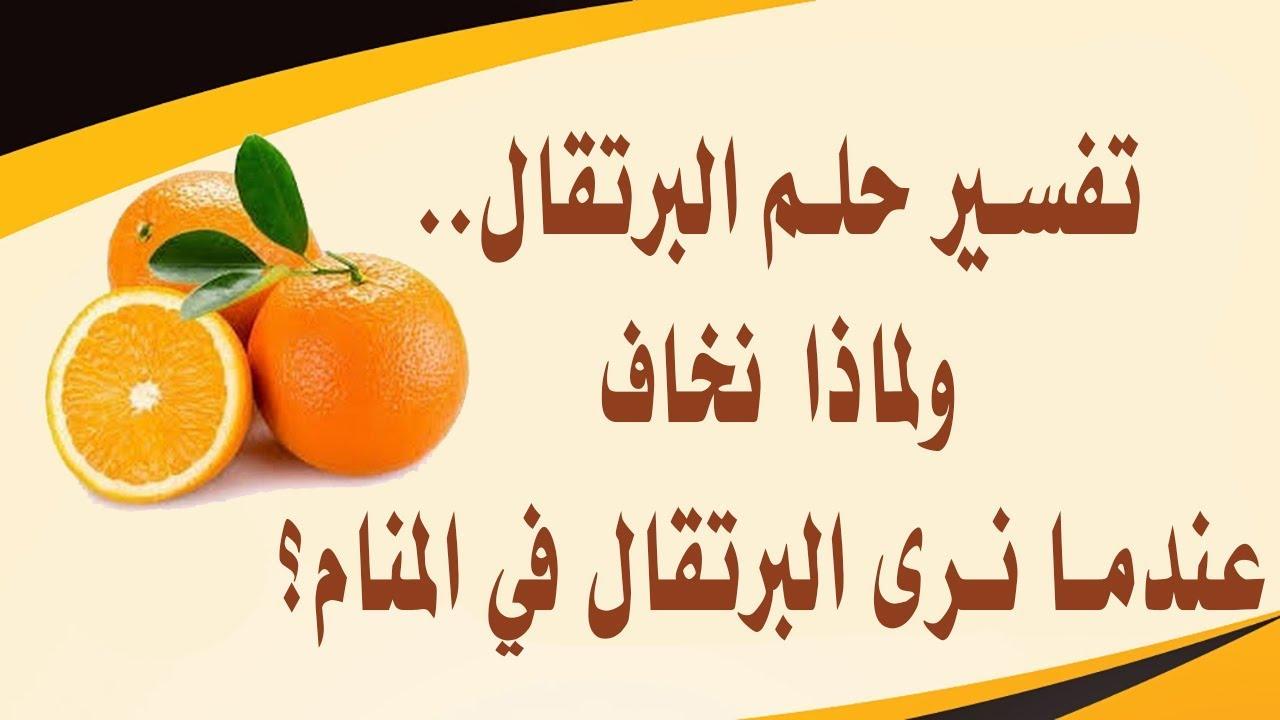 صورة تفسير حلم البرتقال لابن سيرين , ماذا لو رايت البرتقال في المنام 3900