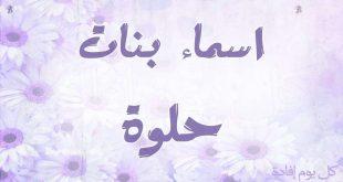 صورة اسماء بنات اسلامية غريبة , اسماء بنات من القران