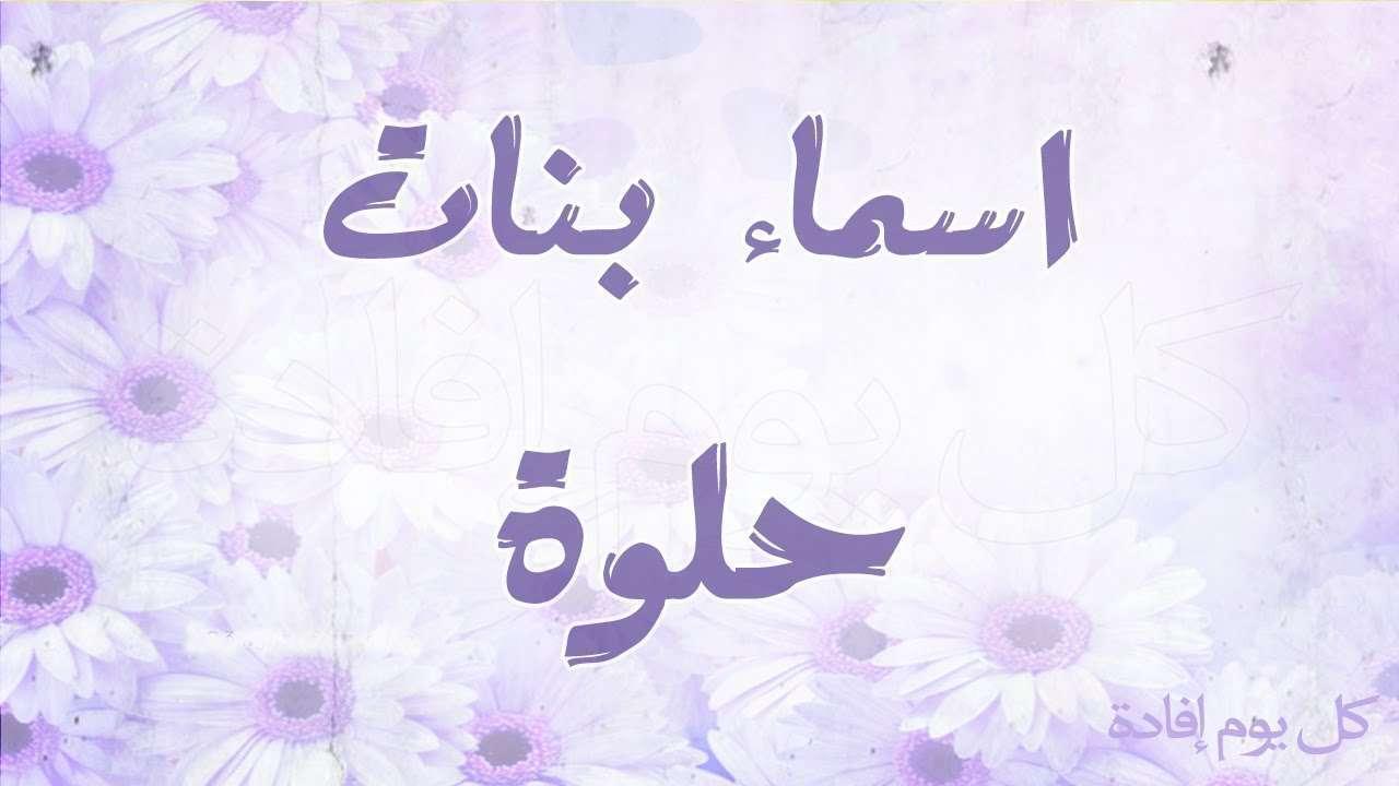 اسماء بنات اسلامية غريبة اسماء بنات من القران اثارة مثيرة