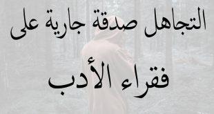 صورة حكم عن قلة الكلام , ازاي تتكلم في عز صمتك