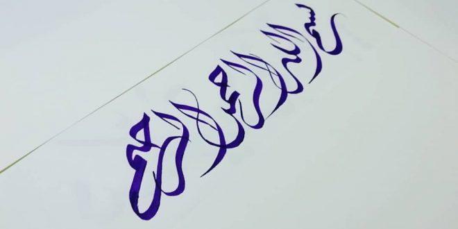 صورة كتابة بسم الله الرحمن الرحيم بخط جميل , الخط العربي الجميل