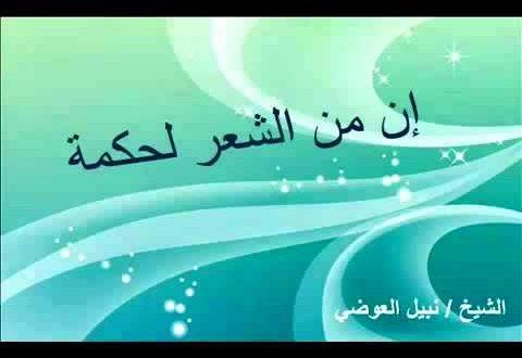 صورة ان من الشعر لحكمة , الشعر في الاسلام