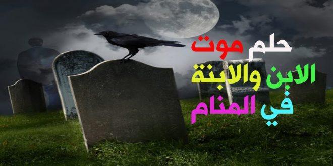 صورة تفسير موت الابن في المنام , اعرف حقيقة وفاة الابناء في المنام