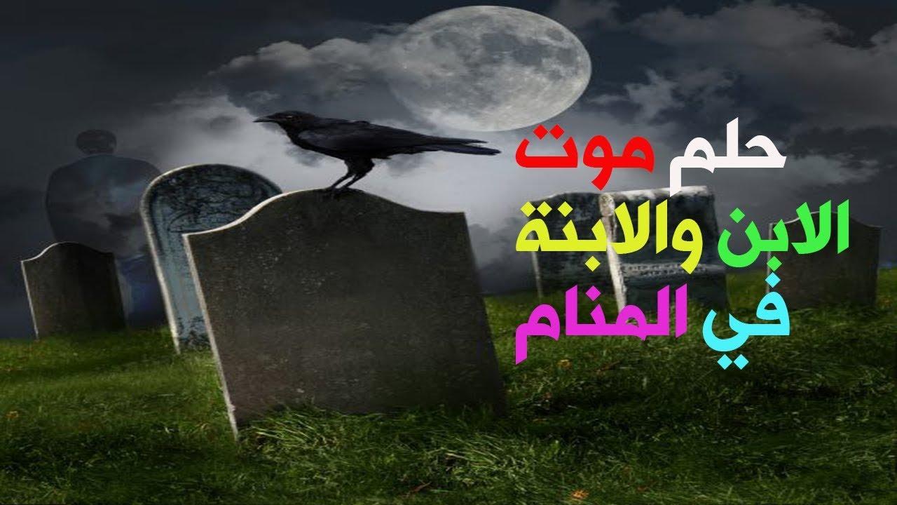صورة تفسير موت الابن في المنام , اعرف حقيقة وفاة الابناء في المنام 6211