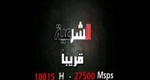 صورة تردد قناة الشرعية , الترددات الخاصه بها على نايل سات