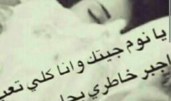 صورة كلام عن النوم حلو , ارح جسدك وعقلك وتمتع بالاسترخاء