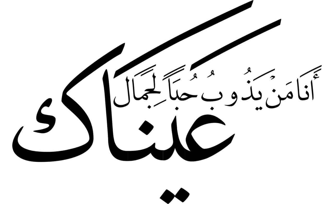 عبارات بالخط العربي جمال الخطوط العربيه اثارة مثيرة