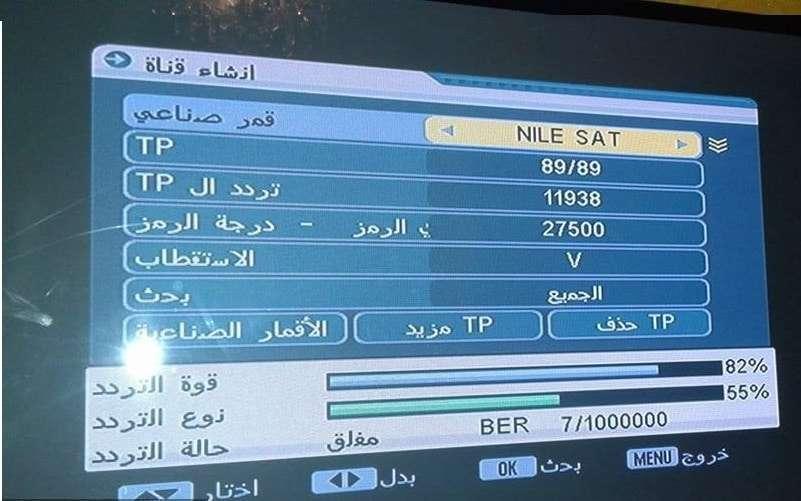 صورة ضبط ترددات النايل سات , القمر المصري نايل سات 1481 1
