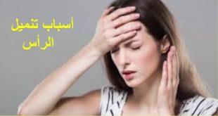 علاج التنميل في الراس , لو شعرت بهذه الاعراض اليك العلاج