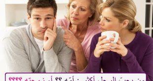 صورة حكم ظلم الزوج لزوجته من اجل امه , راى علماء الدين فى هذا الامر