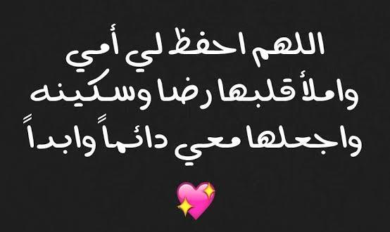 صورة احلى كلمه عن الام , فضل الام لا يقدر بثمن