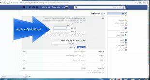 صورة طريقة تغيير اسم الفيس بوك , شروط تغيير اسمك على الفيس بوك