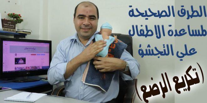صورة طريقة تكريع الرضيع ، كيف اتخلص من بكاء ومغص الرضيع