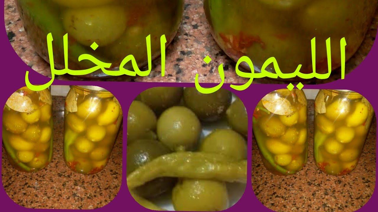 صورة طريقة عمل الليمون المخلل المسلوق , طريقة سهلة لعمل الليمون المسلوق